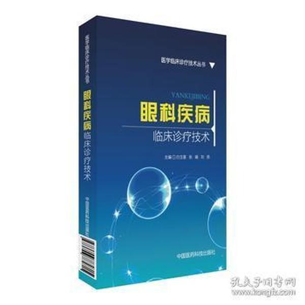 医学临床诊疗技术丛书:眼科疾病临床诊疗技术