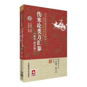 伤寒论类方汇参(李可批注版)(古中医传承书系之方药篇)