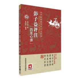 彭子益评注《四圣心源》(古中医传承书系之方药篇)