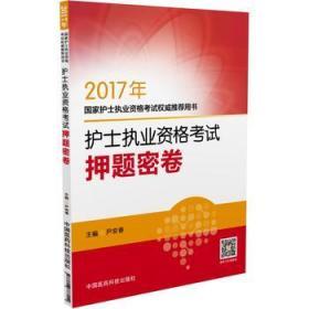 2017护士执业资格考试押题密卷(2017年国家护士执业资格考试权威推荐用书)