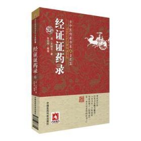 经证证药录(古中医传承书系之方药篇)