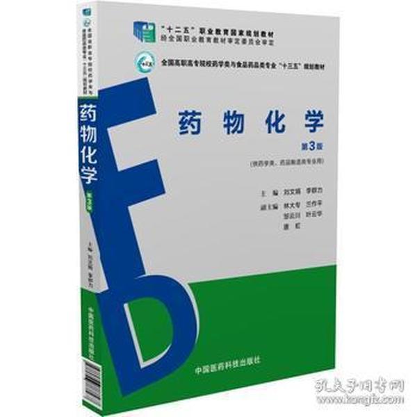 """药物化学(第3版)(全国高职高专院校药学类与食品药品类专业""""十三五""""规划教材)"""