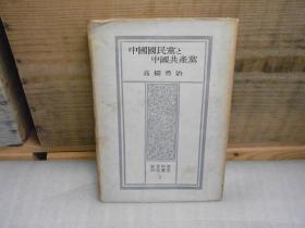 《中国国民党和中国共产党》日文版
