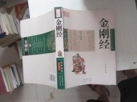金刚经 (百部藏书)
