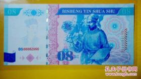钱币 测试钞 毕昇 有防伪金线 有水印图
