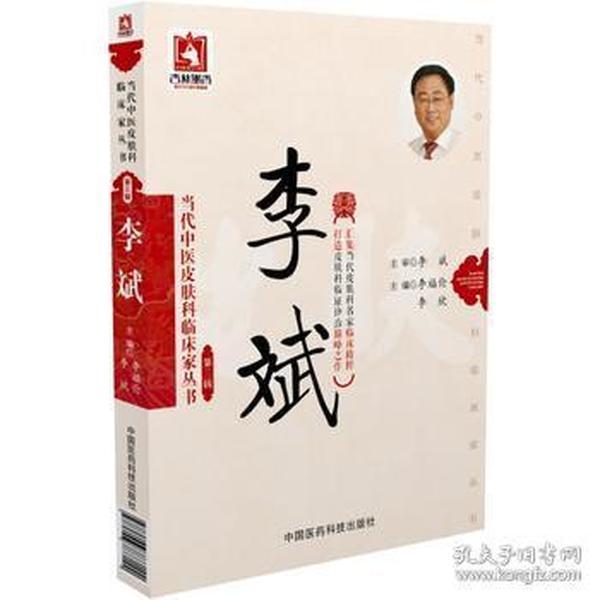李斌/当代中医皮肤科临床家丛书(第三辑)