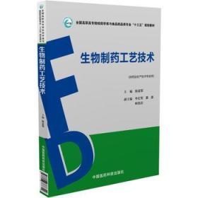 """生物制药工艺技术(全国高职高专院校药学类与食品药品类专业""""十三五""""规划教材)"""