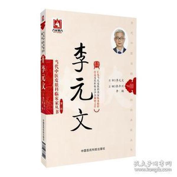 当代中医皮肤科临床家丛书·第三辑:李元文