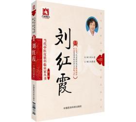 当代中医皮肤科临床家丛书·第三辑:刘红霞