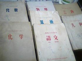中国人民解放军中学课本、几何、三角、物理、语文、算术、化学、代数共7本合售包邮挂刷