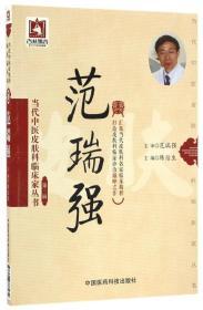 范瑞强(当代中医皮肤科临床家丛书(第三辑))