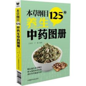 本草纲目125种养生中药图册