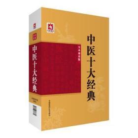 中医十大经典(全本诵读版)