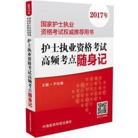 2017护士执业资格考试高频考点随身记(2017年国家护士执业资格考试权威推荐用书)