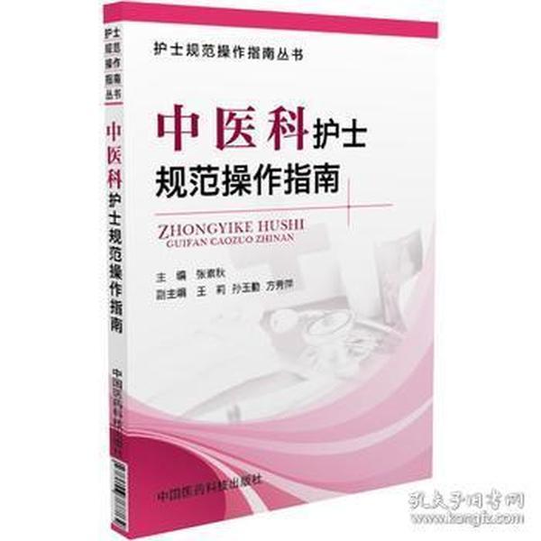 中医科护士规范操作指南/护士规范操作指南丛书