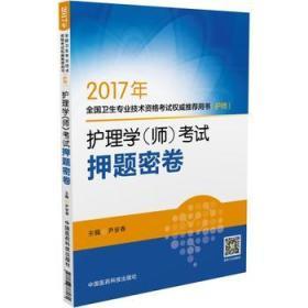 2017护理学(师)考试押题密卷 2017年全国卫生专业技术资格考试权威推荐用书(护师)