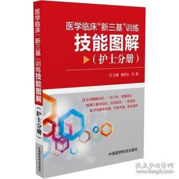 """医学临床""""新三基""""训练技能图解(护士分册)"""