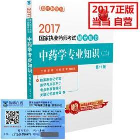 2017国家执业药师考试用书药师考试辅导用书:中药学专业知识(二)(第十一版)