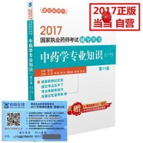 2017国家执业药师考试用书药师考试辅导用书:中药学专业知识(一)(第十一版)