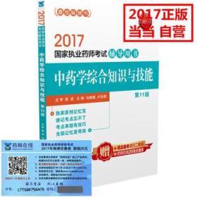 2017国家执业药师考试辅导用书:中药学综合知识与技能(第十一版)