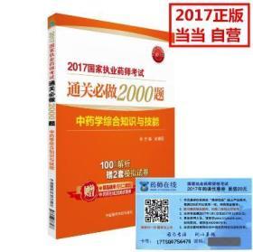 2017执业药师考试用书药师考试通关必做2000题 中药学综合知识与技能(第二版)
