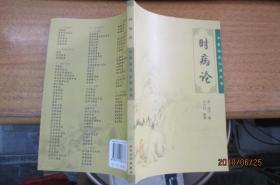中医临床必读丛书:时病论 作者 : 出版社 :