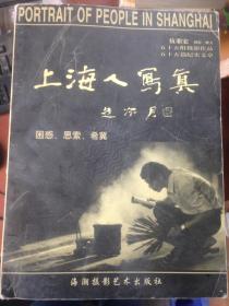 原版!上海人写真:困惑、思索、希冀:[摄影集] 9787805624914