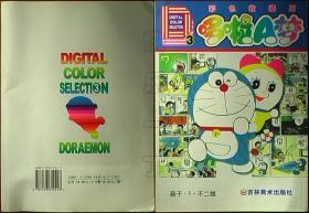 哆啦A梦彩色收藏版3