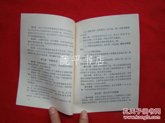 《甘肃省计划生育条例(修正)》.pdf