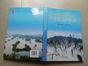 千岛湖鱼类资源