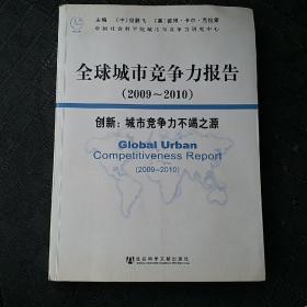 全球城市竞争力报告(2009~2010)