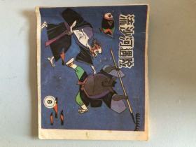 流沙河遇险【96开小本连环画·上海人民美术出版社】