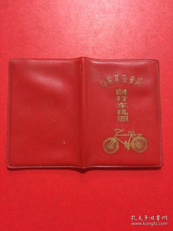 江苏省,如东县公安局 自行车执照