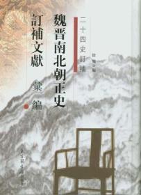魏晋南北朝正史订补文献汇编(16开精装 全三册)