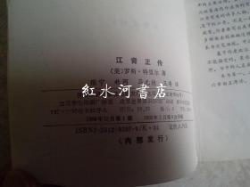 继承法(95规划高等学校法学教材 图片待拍)