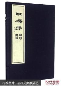 红楼梦诗词曲赋(8开线装 全一函一册)