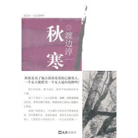 渡边淳一自选集:秋寒