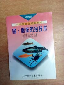 鱼·蟹病防治技术