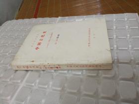中国古代史.复印报刊资料 1981年1-4期 合订本 4本