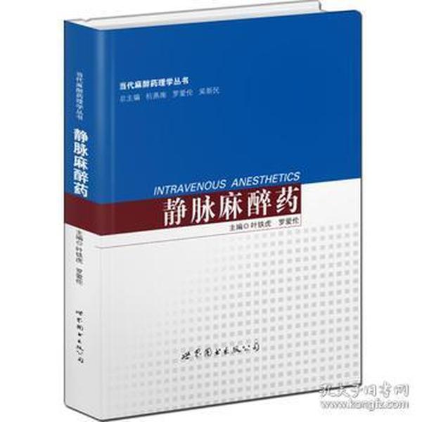 静脉麻醉药/当代麻醉药理学丛书