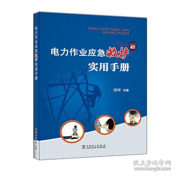 电力作业应急救护实用手册