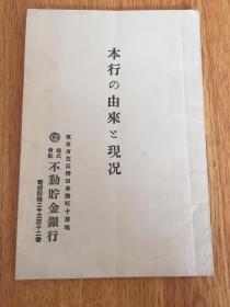 1907年日本出版《(不动贮金银行)本行的由来和现状》一薄册,内夹有票据一大张