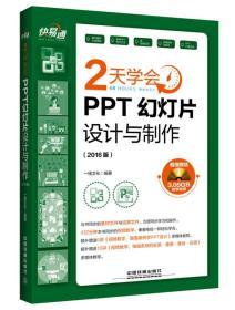 快 易 通:2天学会PPT幻灯片设计与制作(2016版)(含盘)