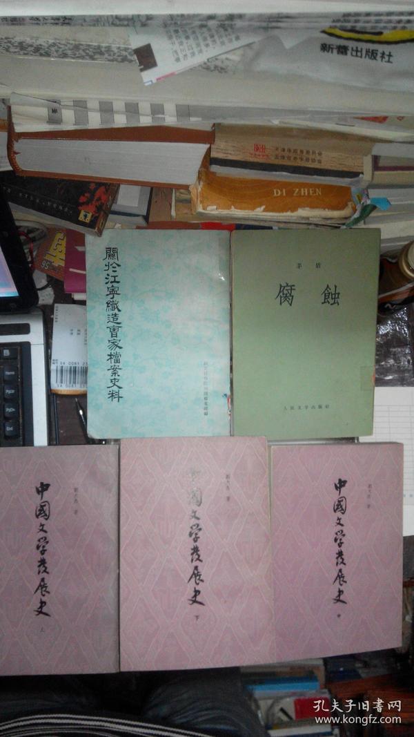 Y0183 中国文学发展史(上中下全三册、上海古籍84年1版2印)