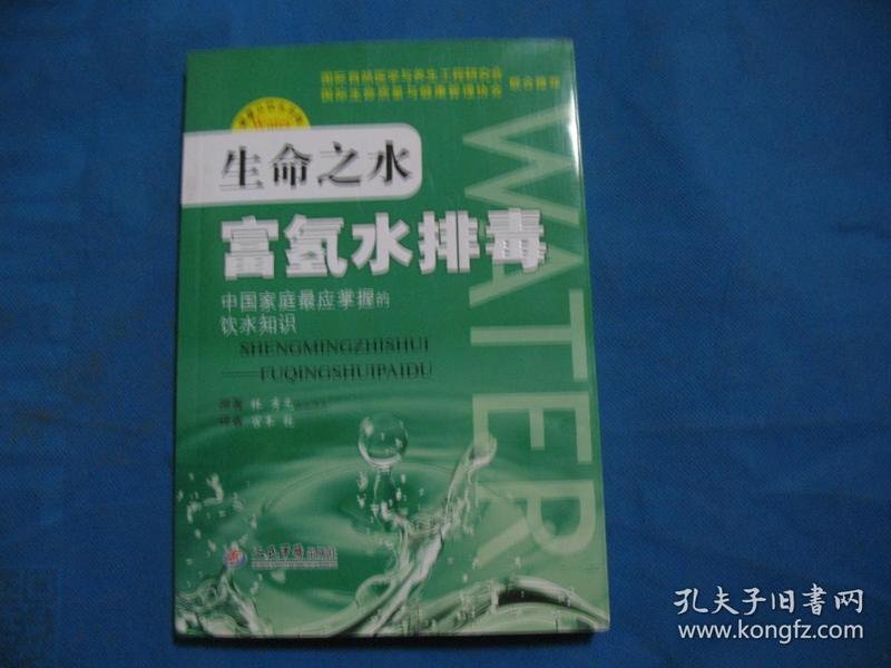 生命之水 富氢水排毒