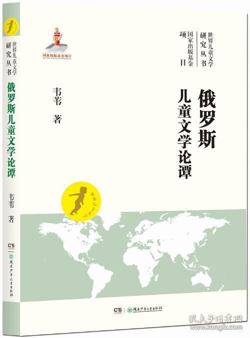 世界儿童文学v世界丛书:俄罗斯儿童文学论谭_韦苇_孔手球需要红牌图片