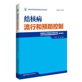 结核病流行和预防控制