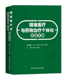 精准医疗与药物治疗个体化实操手册