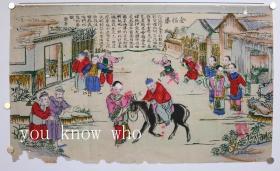 清代 天津杨柳青 木版年画 《全怕婆》