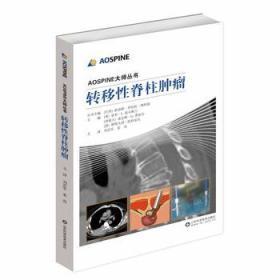 AOSPINE大师丛书:转移性脊柱肿瘤
